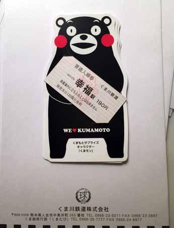 くま川幸福切符.jpg