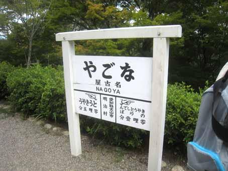 なごや駅.jpg