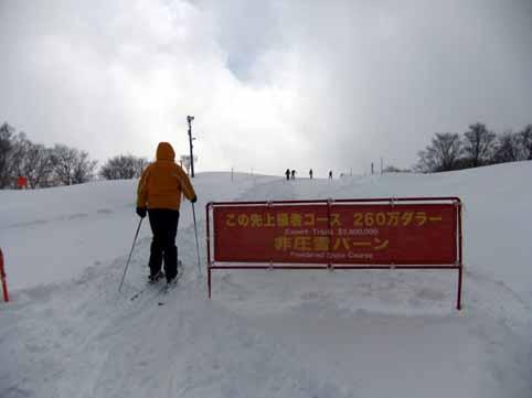 スキー01非圧雪.jpg