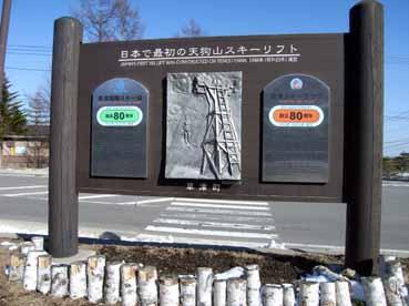 日本最初のリフトの碑.jpg