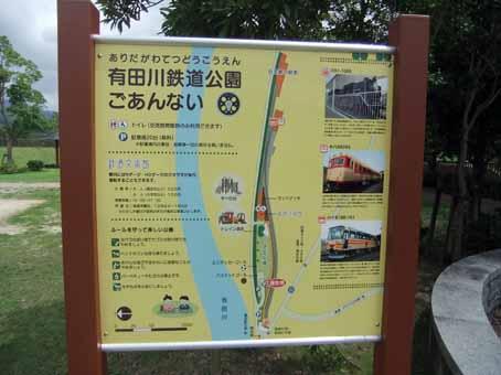 有田川鉄道公園案内.jpg
