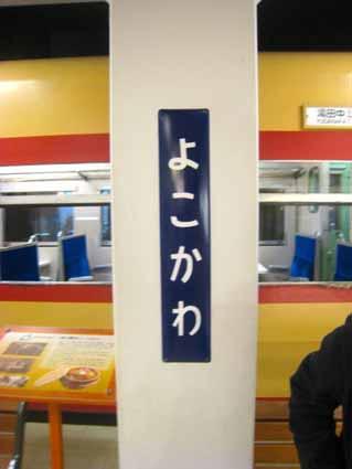 横川駅.jpg