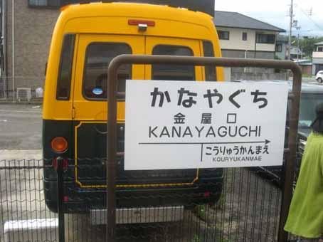 金谷口駅.jpg