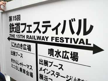 鉄道フェス02.jpg