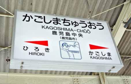 鹿児島中央西郷さん.jpg