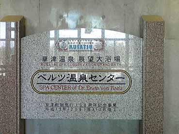 ベルツ温泉01.jpg