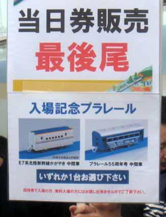 入場記念プラレール.jpg