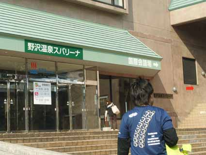 野沢温泉スパリーナ02.jpg